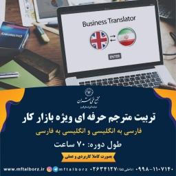 دوره تربیت مترجم حرفه ای ویژه بازار کار