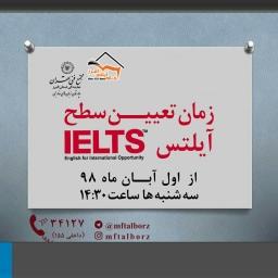 تعیین سطح دوره های ترمیک آیلتس IELTS در کرج